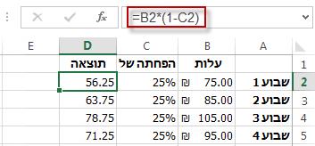 תוצאות באחוזים בעמודה D
