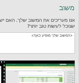 תיבת דו-שיח של משוב ב- Excel