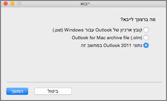 מסך ייבוא עם בחירה באפשרות 'נתוני Outlook 2011 במחשב זה'