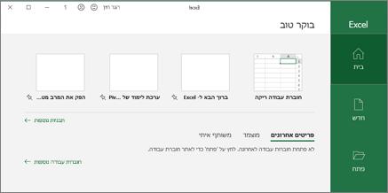יצירת חוברת עבודה ב- Excel