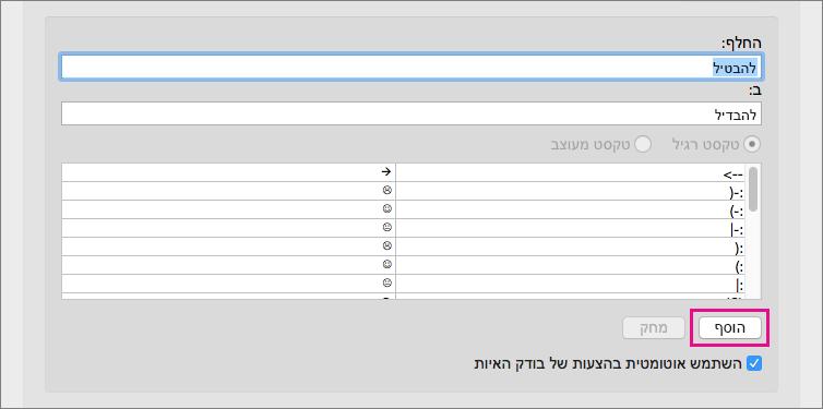 לחץ על הוסף כדי להוסיף את הטקסט בתיבה החלף ועם תיבות הרשימה ' תיקון שגיאות אוטומטי.