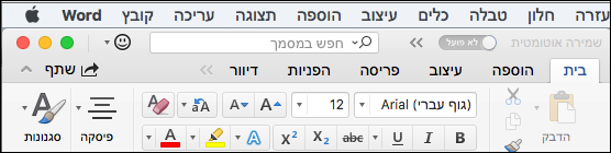 רצועת הכלים ב-Word עבור Mac בערכת נושא קלאסית