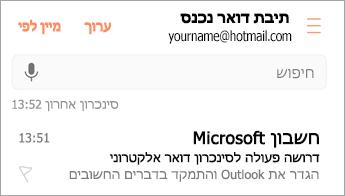 """פתח את הדואר האלקטרוני המציין כי """"נדרשת פעולה"""""""