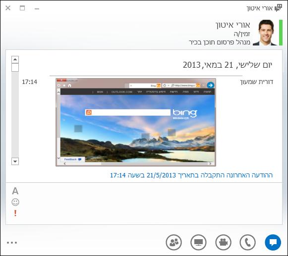 צילום מסך של תמונות מוטבעות