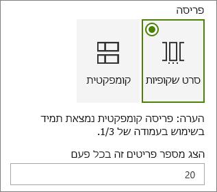 בחירת פריסה בחלונית המאפיינים web part של אירועים.