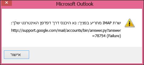 """אם אתה מקבל את הודעת השגיאה """"שרת IMAP מתריע בפניך"""", ודא שהפעלת הגדרות Gmail פחות מאובטחות כך ש- Outlook יכול לגשת להודעות שלך."""