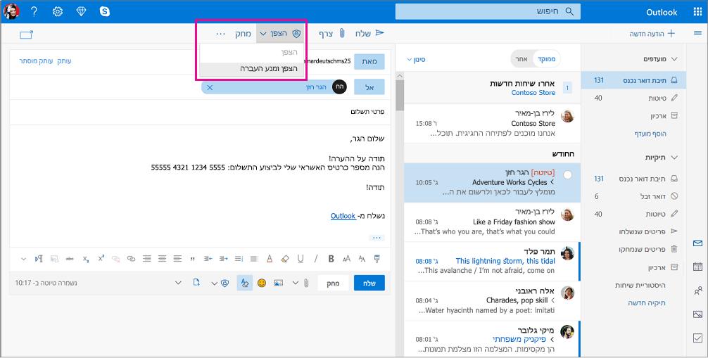 חלונית הקריאה של Outlook עם אפשרויות הצפנה מסומנות