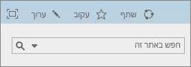 צילום מסך של מקטע של רצועת הכלים של SharePoint Online עם הפקדים 'שתף', 'עקוב' ו'ערוך' בנוסף לתיבת החיפוש.