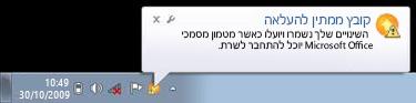 הודעה מוקפצת של Upload Center
