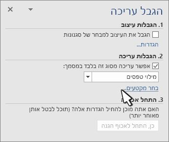 בורר מקטעים בחלונית ' מקטעי Resrict '