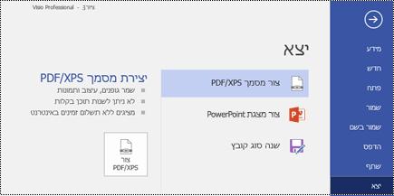 אפשרות הייצוא ל- PDF בכרטיסיה 'קובץ' ב- Visio.