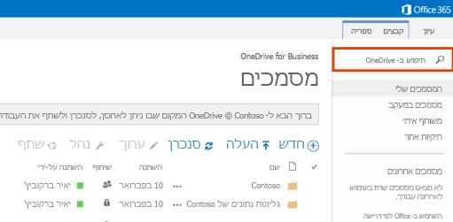 צילום מסך של תיבת השאילתה של One Drive ב- Office 365.