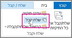 לחצן 'שלח הכל' ב- Outlook 2013