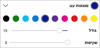 סגנונות עט הסימון של OneDrive עבור Android PDF