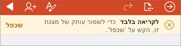 הצגת ההודעה 'לקריאה בלבד' לאחר פתיחת קובץ ODF ב- PowerPoint עבור iPhone