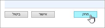 לחצן ' מחק עמודה ' בחלק התחתון של הדף ' הגדרות עמודה '