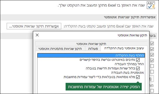 """בטל את העמודות של טבלה מחושבת מקובץ > אפשרויות > כלי הגהה > אפשרויות תיקון שגיאות אוטומטי > מסומן """"מלא נוסחאות בטבלאות כדי ליצור עמודות מחושבות""""."""