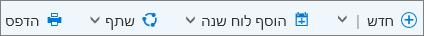 סרגל הפקודות של לוח השנה עבור Outlook.com