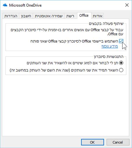 צילום מסך של הכרטיסיה Office בהגדרות עבור OneDrive חדש עבור לקוח הסינכרון של העסק