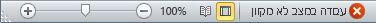 שורת המצב של Outlook עם מצב 'עבודה במצב לא מקוון'