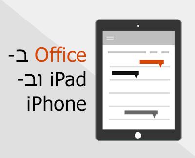 לחץ להגדרת יישומי Office ב- iOS