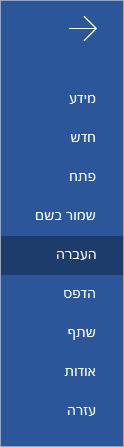 לחצן 'המרה' להמרת מסמכי Word Online ל- Sway
