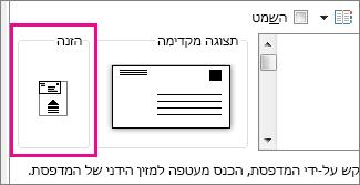 דיאגרמת הזנה מראה כיצד הכנס את המעטפה למדפסת