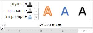 בחירת מפעיל תיבת הדו-שיח סגנונות WordArt