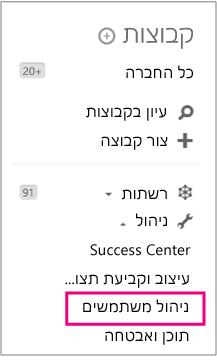תפריט הניהול של yammer עם מודגש ניהול משתמשים
