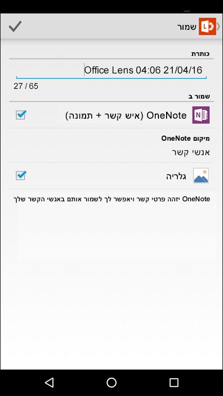 צילום מסך של האפשרות לייצא לאנשי קשר ב- Office Lens for Android.
