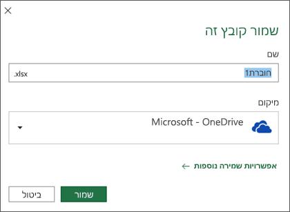 תיבת הדו-שיח לשמירה ב- Microsoft Excel עבור Office 365