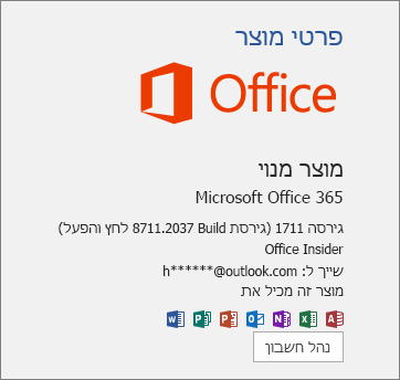 גירסת build מבפנים של Office