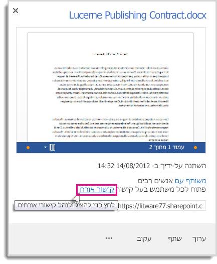 תיבת הדו-שיח 'מאפיינים' מראה שמסמך שותף עם קישור אורח.