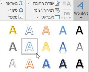 בחירת אפשרות של WordArt