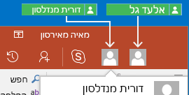 PowerPoint עבור Android שיתוף פעולה בזמן אמת