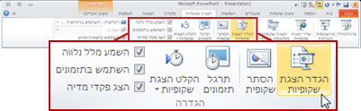 הקבוצה 'הגדרה' בכרטיסיה 'הצגת שקופיות' שברצועת הכלים של PowerPoint 2010.