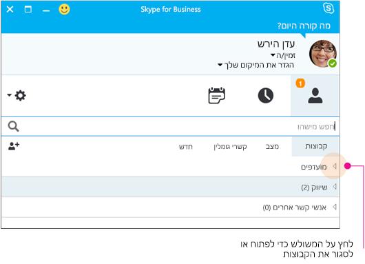 בחלון הראשי של Skype for Business, לחץ על משולש כדי להרחיב או לכווץ קבוצה