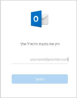 במסך הראשון שמוצג, אתה מתבקש להזין את כתובת הדואר האלקטרוני שלך