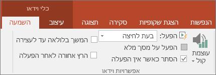 הצגת תיבת הסימון 'הסתר כאשר אין הפעלה' ב'כלי וידאו' של PowerPoint
