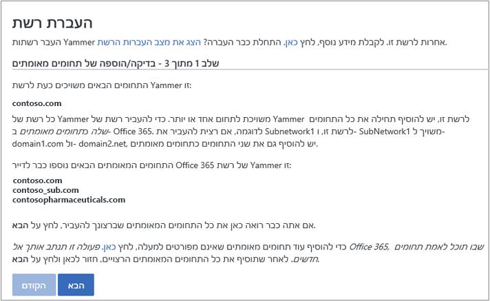 צילום מסך של שלב 1 מתוך 3 - בדוק/הוסף תחומים מאומתים לפני העברת רשת Yammer