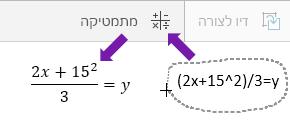 הצגת המשוואה שהוקלדה, לחצן המתמטיקה והמשוואה המומרת