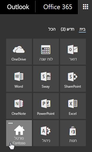 אריח מותאם אישית במפעיל היישומים של Office 365