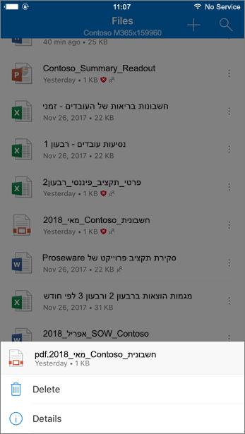 צילום מסך של מחיקת קובץ חסום מ-OneDrive for Business מאפליקציית OneDrive למכשירים ניידים