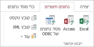 בכרטיסיה נתונים חיצוניים של access