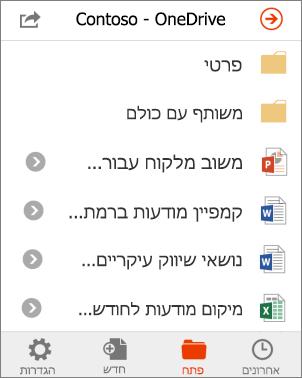 קבצי OneDrive ב- Office Mobile