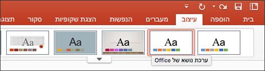 צילום מסך של ערכת הנושא של Office בכרטיסיה 'עיצוב'