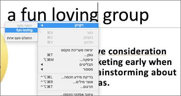 מילים מסומנות בקו תחתון כחול עם תפריט תלוי הקשר שמציג הצעות דקדוק