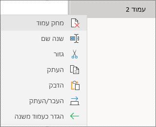 הסרת עמוד ביישום OneNote עבור Windows 10