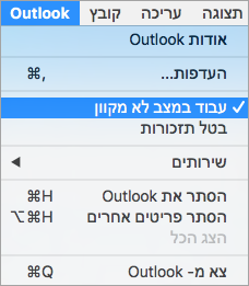 הצגת האפשרות 'עבוד במצב לא מקוון' שנבחרה בתפריט Outlook