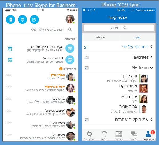 צילומי מסך זה לצד זה של Lync ו-Skype for Business